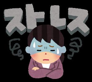 ストレス おんな