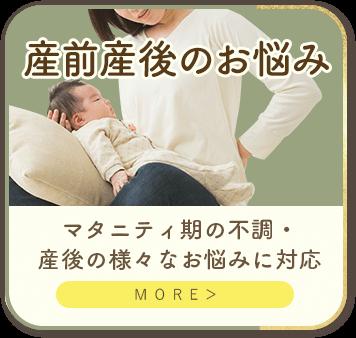 産前産後のお悩み