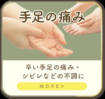 手足の痛み