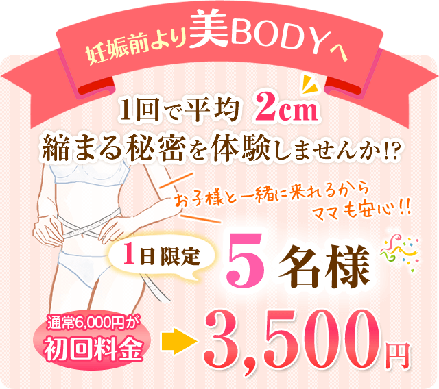 1回で平均2cm縮まる秘密を体験しませんか!?1日5名様限定、初回料金3500円
