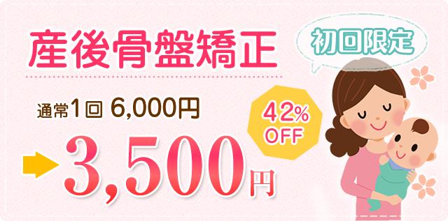 産後骨盤矯正初回限定3500円