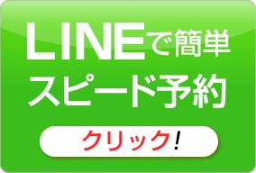 LINEでカンタンスピード予約
