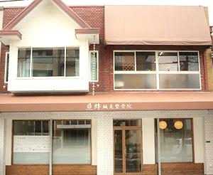 絆鍼灸整骨院の外観。茶系統の屋根の建物