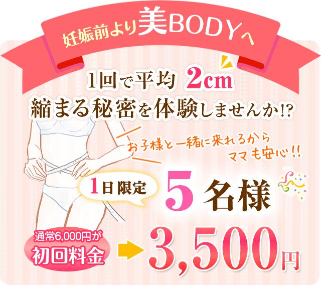 1日限定5名様、初回3500円