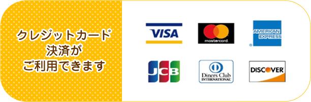 クレジットカード決済がご利用できます