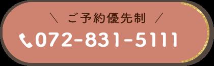 tel:072-831-5111