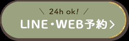 LINE・WEB予約